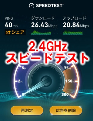 WiMAX2+の2.4GHzと5GHz
