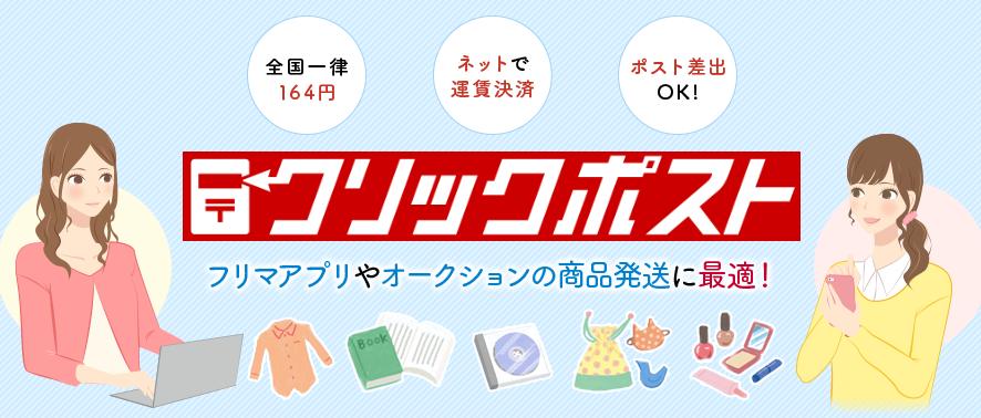 クリックポスト(日本郵便)の品名例や一覧を紹介!食品も送れる?