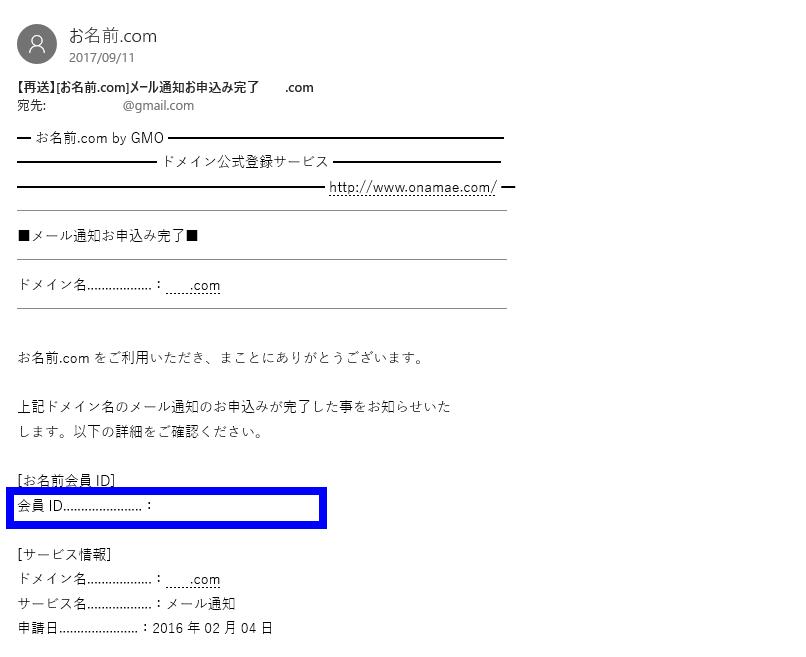 お名前.comの登録できるドメイン名はご確認済みですか?メールが消せない!