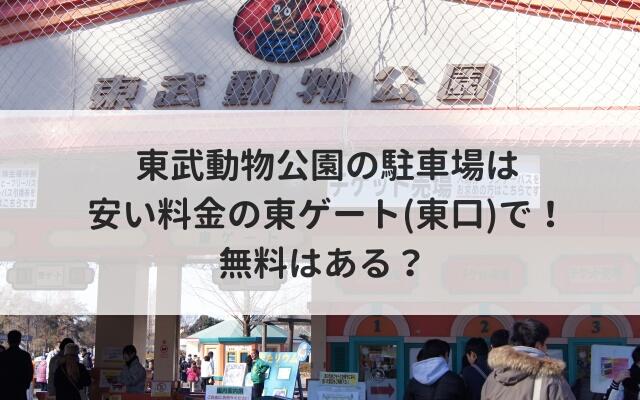 東武動物公園の駐車場は安い料金の東ゲート(東口)で!無料はある?
