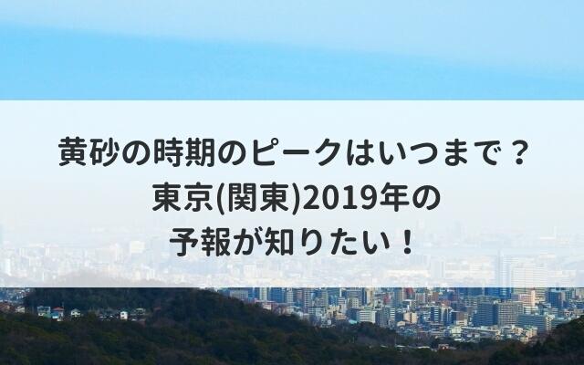 黄砂の時期のピークはいつまで?東京(関東)2019年の予報が知りたい!