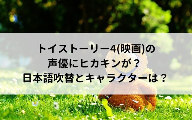 トイストーリー4(映画)の声優にヒカキンが?日本語吹替とキャラクターは?