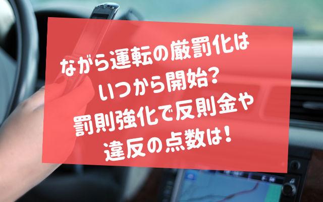 ながら運転の厳罰化はいつから開始?罰則強化で反則金や違反の点数は!