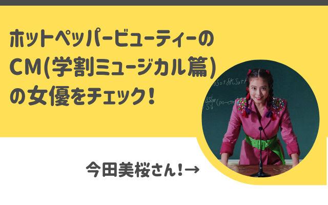 ホットペッパービューティーのCM(学割ミュージカル篇)の女優をチェック!
