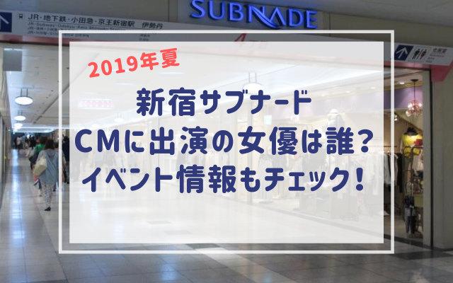 新宿サブナード(2019年夏)のCMに出演の女優は誰?イベント情報もチェック!