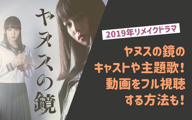 ヤヌスの鏡(リメイクドラマ2019)のキャストや主題歌!動画をフル視聴する方法も!